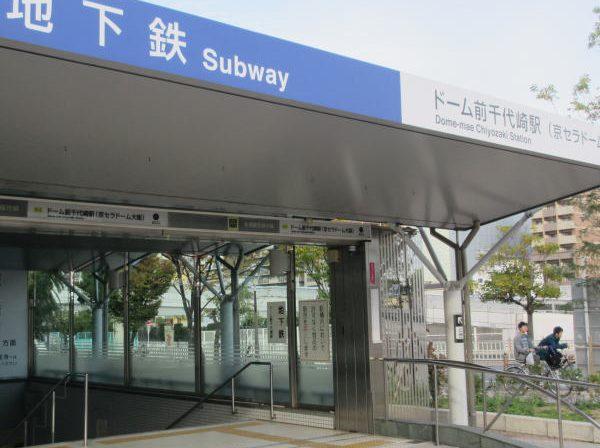 ドーム前千代崎駅2