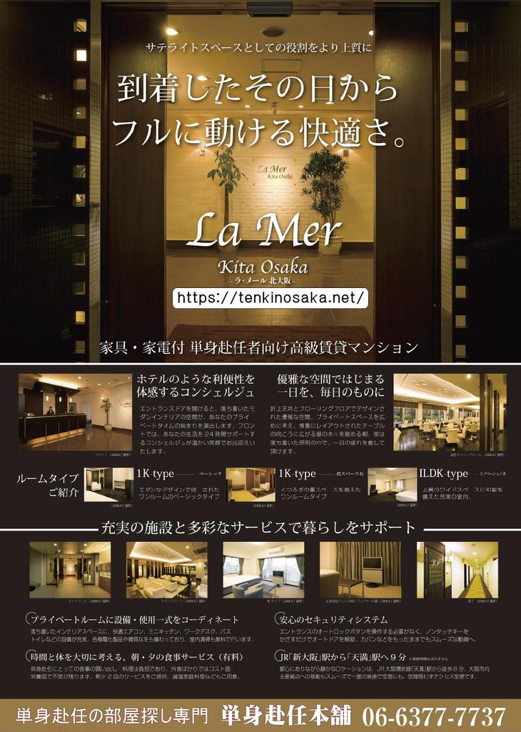 ラ・メール北大阪(新大阪駅構内に貼っていたポスター)