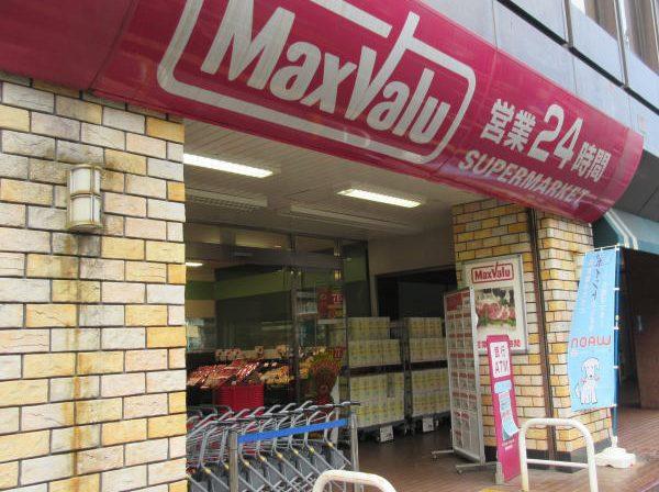 24時間営業 スーパー マックスバリュー