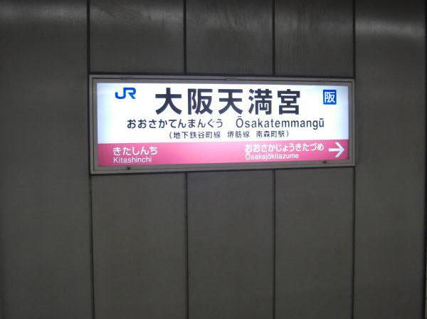 大阪天満宮駅 オアーゼ扇町