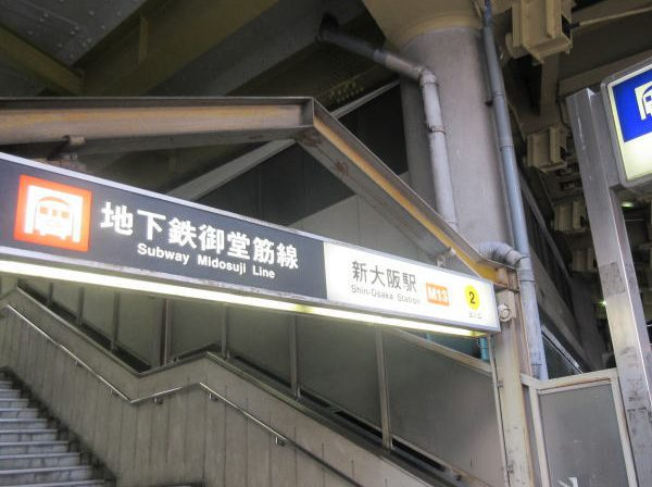 御堂筋線 新大阪駅