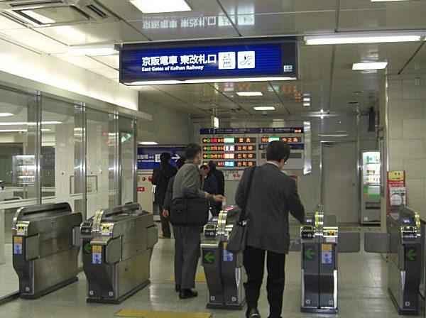 天満橋駅(京阪)