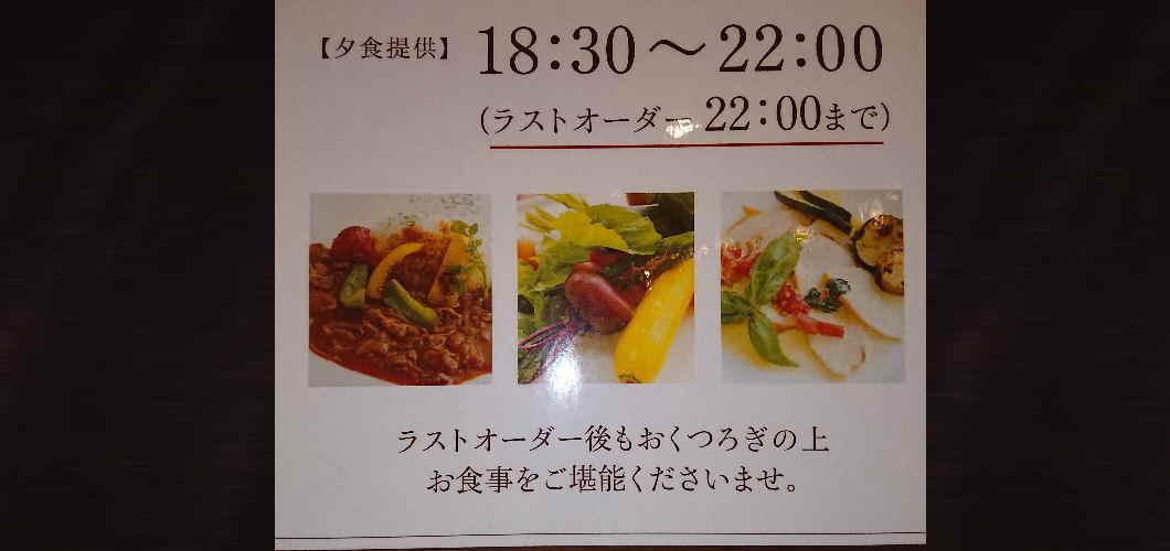 ラ・メール北大阪 食事付き賃貸