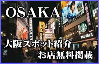 大阪 お店 スポット紹介サイト