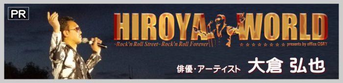 HIROYA WORLD☆大倉弘也