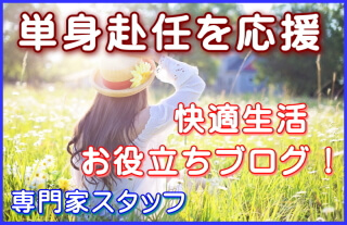 単身赴任を応援☆スタッフブログ