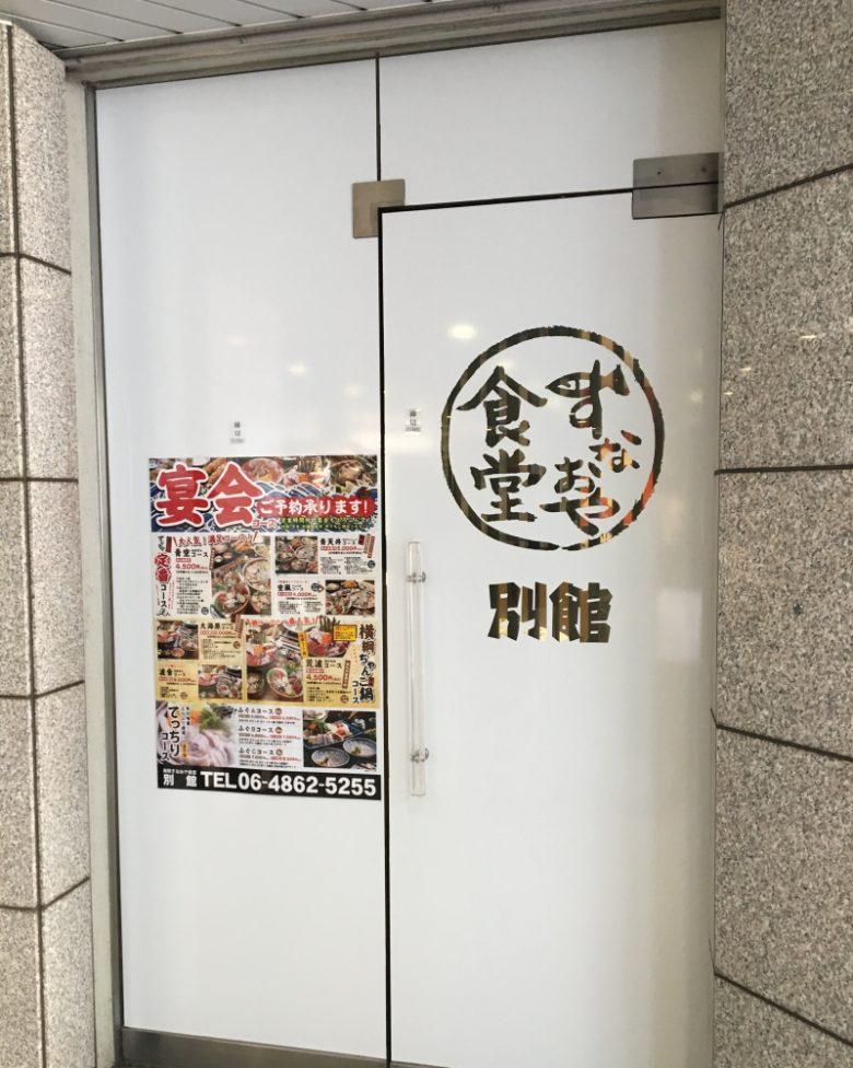 メゾン淀川 1階食堂