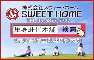SWEET-HOME<単身赴任本舗>
