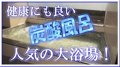 大阪 大浴場付き賃貸
