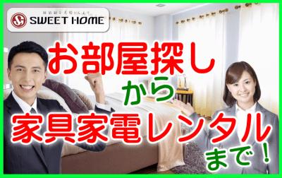 お部屋探しから家具家電レンタル