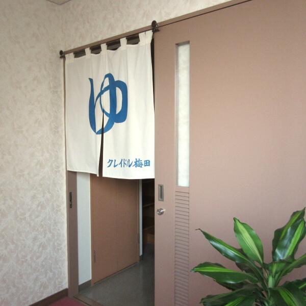 大浴場入口(クレイドル梅田)