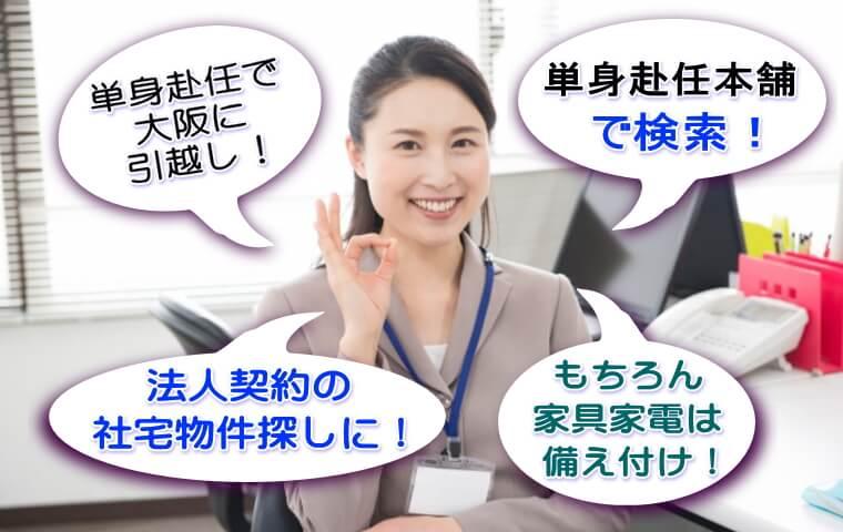 大阪 単身赴任