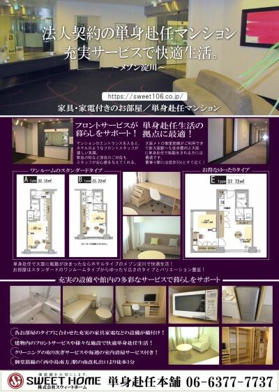 メゾン淀川【パンフレット】