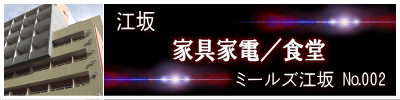 ミールズ江坂