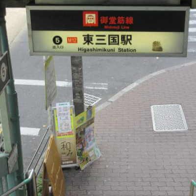 東三国駅入り口