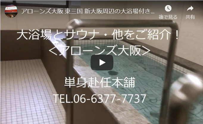 アローンズ大阪-動画(ユーチューブ)