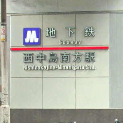 西中島南方駅-1
