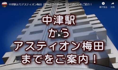アスティオン梅田-動画