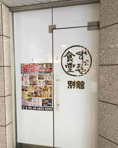1階食堂(居酒屋)