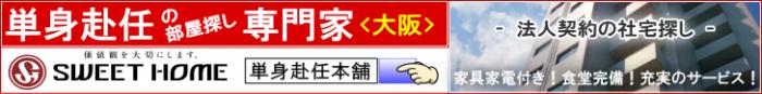 単身赴任マンション【家具付き賃貸】大阪