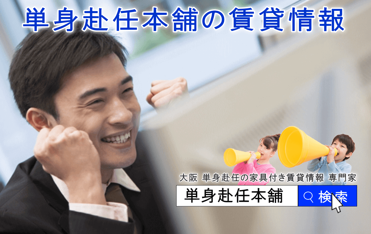 大阪 単身赴任の賃貸マンション情報