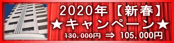 2020年新春キャンペーン!