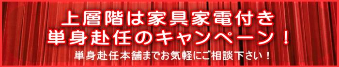 梅田 中津 単身赴任の広い家具付き賃貸をキャンペーン!