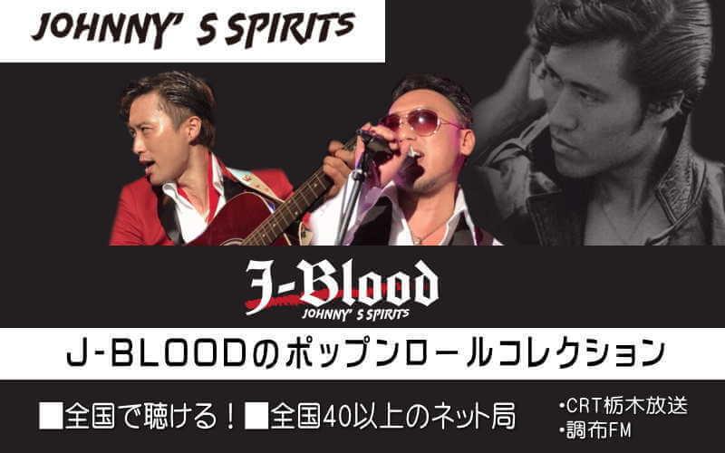 J-Bloodのポップンロールコレクション