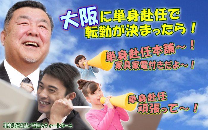 大阪 単身赴任賃貸<家具付き賃貸>