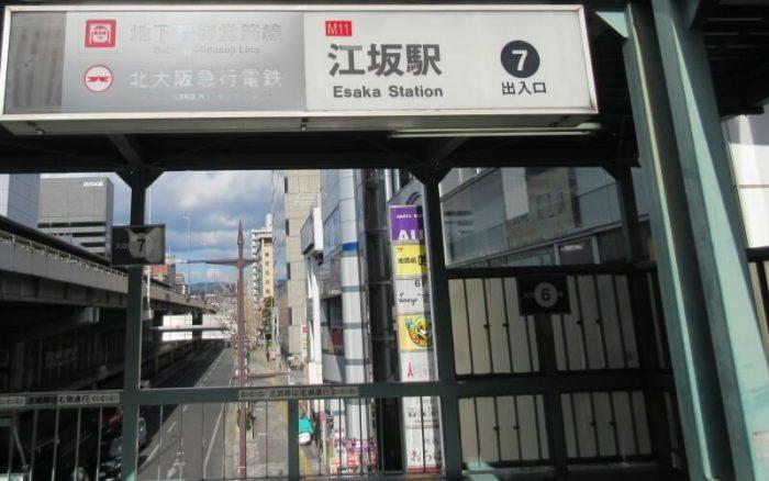大阪メトロ御堂筋線 江坂駅
