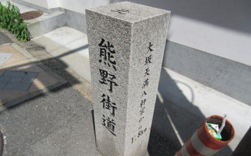 熊野街道石碑