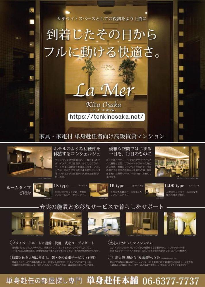 大阪 転勤 家具付きの社宅探し