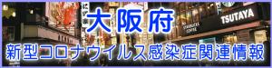 大阪 単身赴任に大阪府のコロナ情報