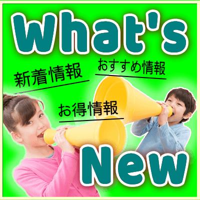 単身赴任本舗【What's New】新着情報