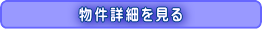 大阪単身赴任家具付き賃貸