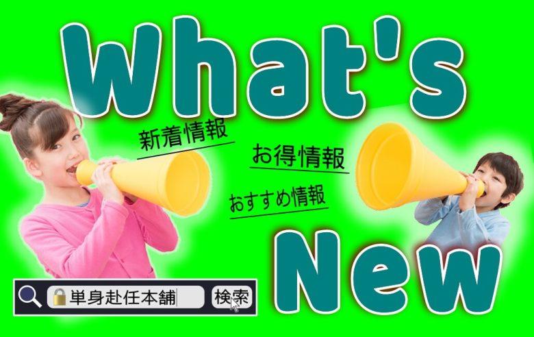 大阪単身赴任本舗【新着情報】
