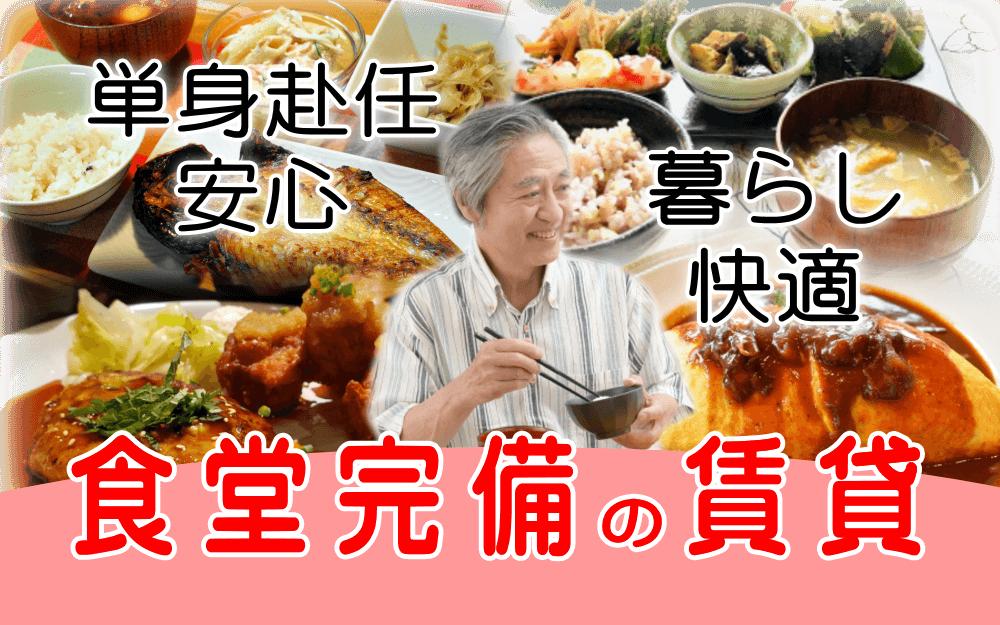 食事付き賃貸(食堂完備)