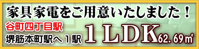 堺筋本町周辺 広い1LDK家具家電付き