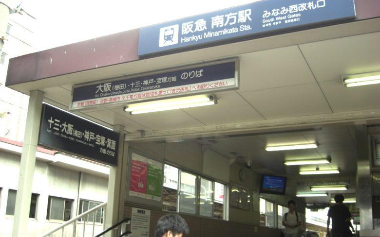 メゾン淀川 近くの南方駅(阪急)