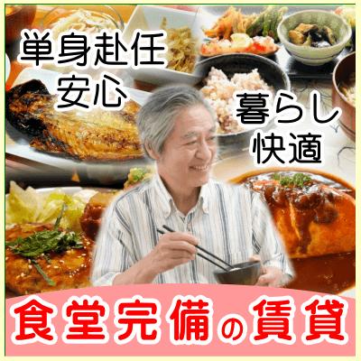 【大阪】食堂完備の賃貸