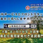 大阪単身赴任の家具付き賃貸-法人向け社宅社員寮専門