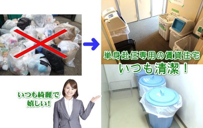 単身赴任専用住宅は清潔で嬉しい!