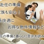 大阪単身赴任の人気なお得物件情報