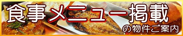 【食事メニュー】掲載物件のご案内