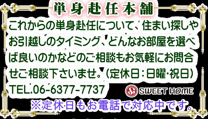 単身赴任本舗/(株)スウィートホーム