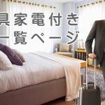 家具家電付き賃貸情報サイト
