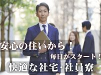 大阪法人向け社宅社員寮