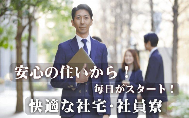 江坂・新大阪・梅田周社宅探し