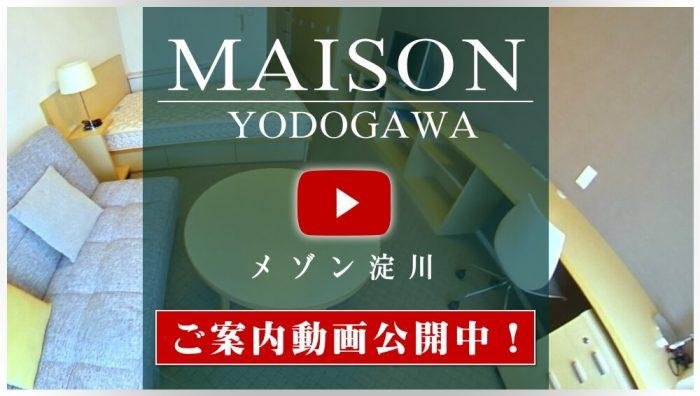 新大阪【メゾン淀川】動画ご案内