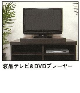 TV・TV台・DVDプレーヤー